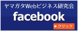 ヤマガタWebビジネス研究会フェイスブックページへ