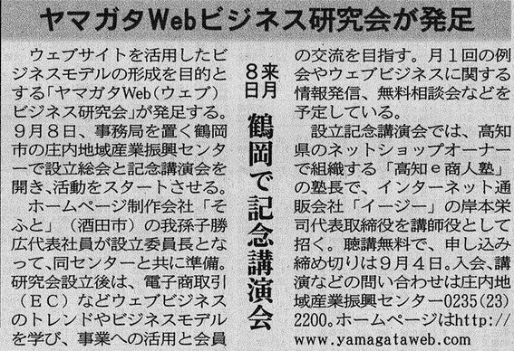 ヤマガタWebビジネス研究会