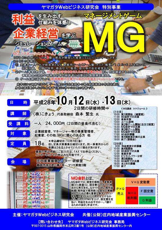10月12日、13日 特別公開セミナー マネジメントゲーム