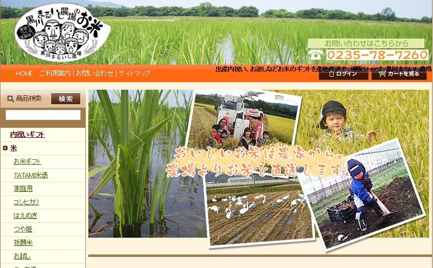 おいしいお米を農場より発送  黒川まるいし農場