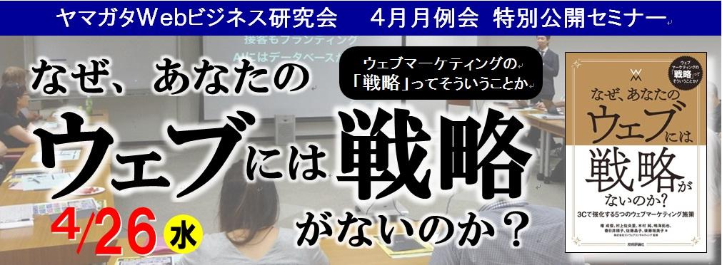 4/26 ヤマガタWebビジネス研究会 特別公開セミナー