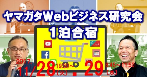 11月28日・29日 ≪ヤマガタWebビジネス研究会 1泊合宿研修≫