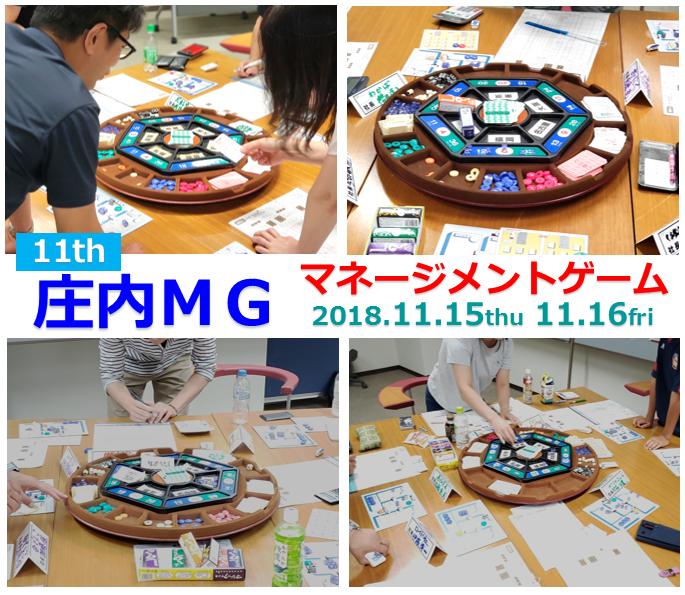 2018.11/15.~11/16 特別事業 第11回 庄内MG (マネジメントゲーム)