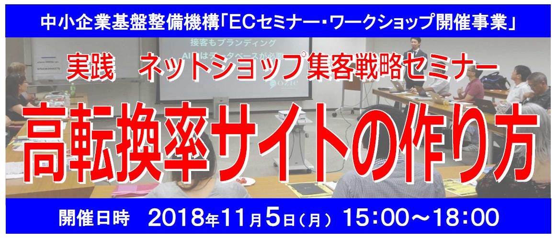 11月5日 ヤマガタWebビジネス研究会  特別公開セミナー(共催 中小企業基盤整備機構)