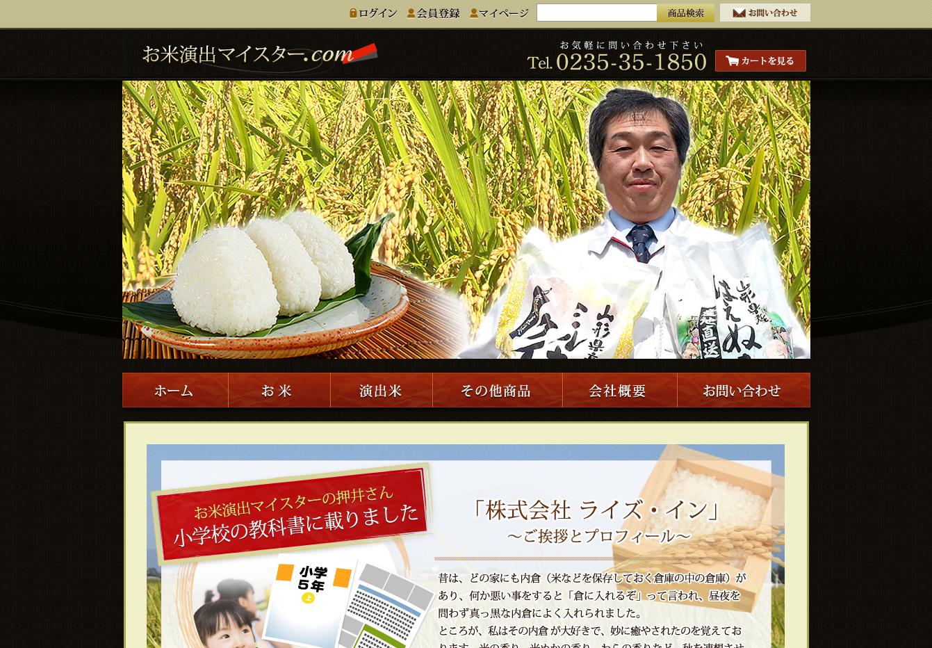 お米演出マイスター.com