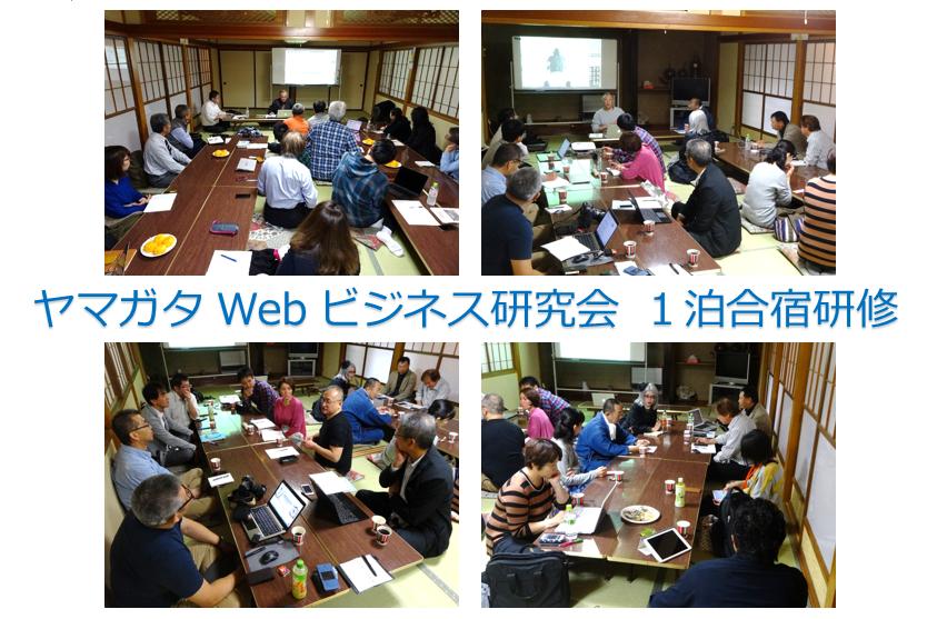 10月3日~4日 ヤマガタWebビジネス研究会 5周年記念  1泊合宿研修