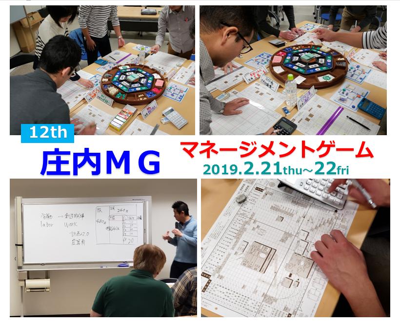 2019.2/21~2/22 特別事業 第12回 庄内MG (マネジメントゲーム)
