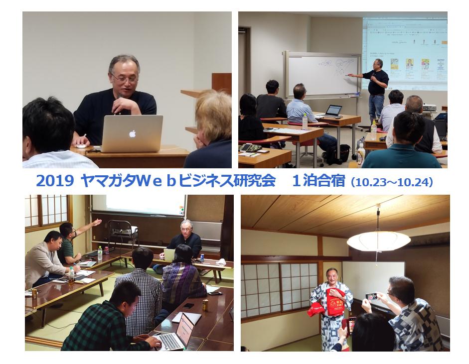 10月23日~24日 ヤマガタWebビジネス研究会 満5周年記念  1泊合宿研修